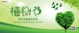 简约大气植树节宣传公众号首图模版