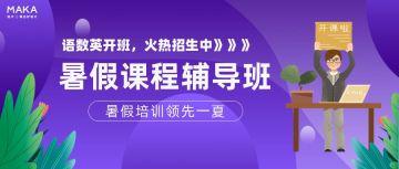 紫色大气辅导班暑假招生公众号首图