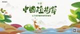 中国植树节宣传公众号首图模版
