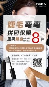 黑金大气美睫行业促销活动手机海报