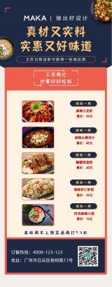 蓝色简约商家新品美食推荐文章长图模板