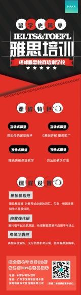 红色大气雅思培训班招生文章长图模板
