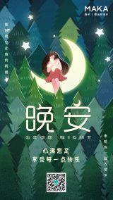 绿色梦幻实景晚安日签祝福手机海报模板