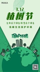 创意植树节保护环境绿色生态公益宣传手机海报模版