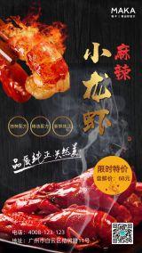 红色大气麻辣小龙虾限时折扣促销手机海报模板