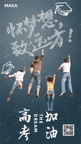 创意高考加油高考冲刺手机海报模版