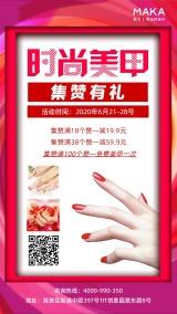 红色温馨美甲行业促销活动手机海报