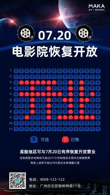 蓝色简约电影院恢复开放营业手机海报模板