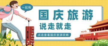 黄色简约中秋国庆双节同乐公众号首图模板
