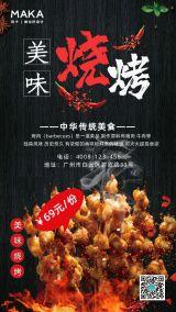 黑色大气烧烤店商家促销手机海报模板