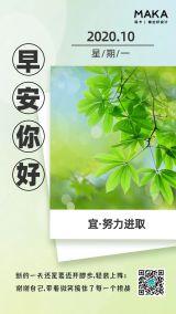绿色清新早晚安心情日签手机海报