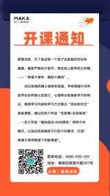 橙色简约风通知公告宣传手机海报模板