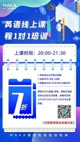 蓝色简约课程促销手机海报