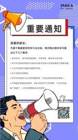 紫色蒸汽波风通知公告宣传手机海报模板