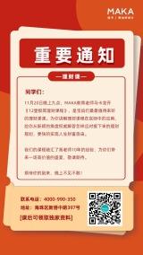 红色简约风通知公告宣传手机海报模板