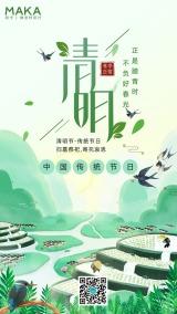 卡通手绘清明节传统节日日签海报