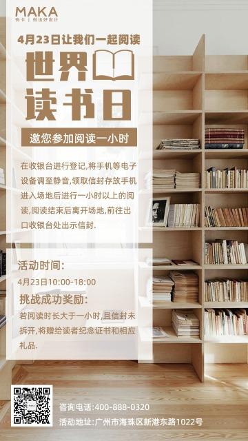 简约世界读书日书店活动海报