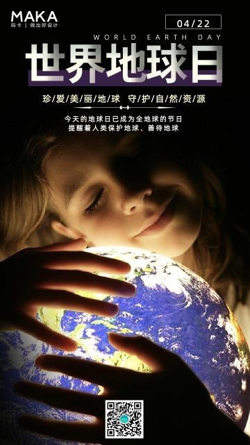 唯美世界地球日公益宣传海报