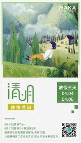 清新清明节放假通知海报