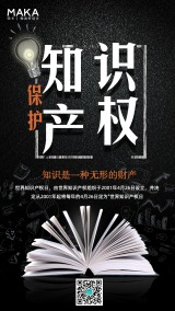 世界知识产权日公益宣传海报
