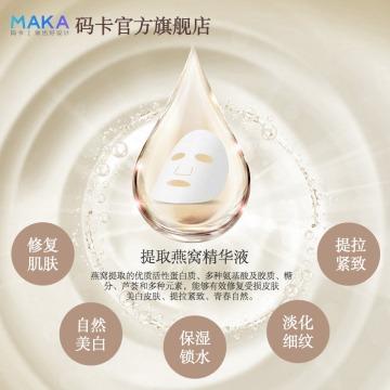 护肤品/面膜成份功效主图