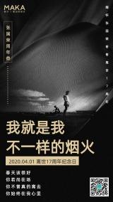 炫酷缅怀张国荣逝世17周年纪念海报