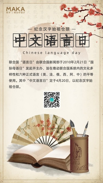 中国风中文语言日公益宣传海报