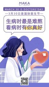 卡通3月30日国际医生节节日宣传海报