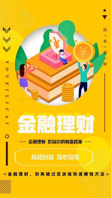 金黄色扁平简约金融投资理财宣传海报