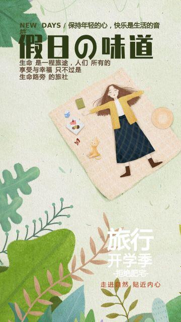假日的味道小清新插画旅行生活旅游社宣传新学期自然海报