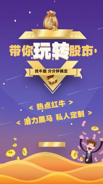 简约扁平股市投资宣传海报