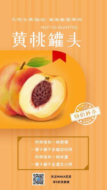 卡通风商业零售黄桃罐头宣传海报