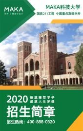 2020绿色学校招生简章大学培训学校招生宣传简介H5