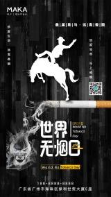 黑色简约大气世界无烟日宣传海报
