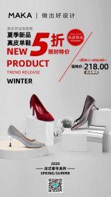 灰色简约服饰鞋包类促销宣传手机海报