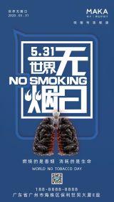 蓝色大气世界无烟日宣传海报
