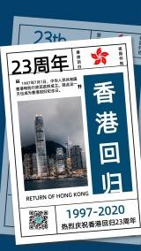 复古风香港回归23周年宣传海报
