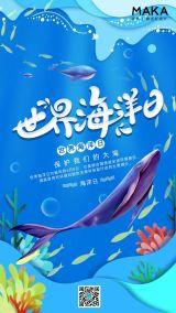 唯美大气世界海洋日节日海报
