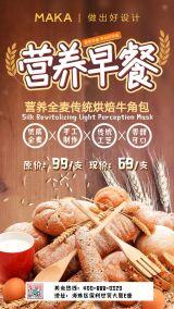 简约精美餐饮行业营养早餐促销活动宣传手机海报