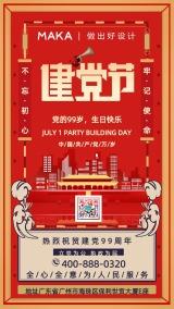 建党节99周年天安门红色大气合成海报