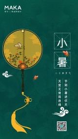 中式创意简约二十四节气小暑海报