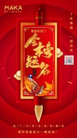 红色大气金榜题名高考海报