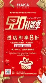 红色大气520礼遇季促销宣传海报