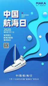 蓝色创意大气中国航海日海报