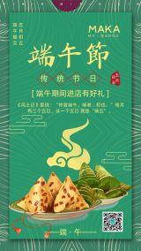 简约国风端午节传统节日促销海报