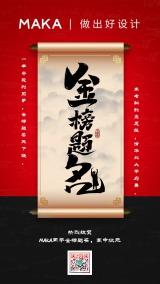 红色简约大气中式风格金榜提名海报