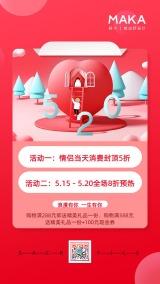 粉色创意520促销宣传海报