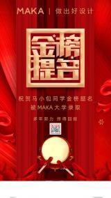 红色大气金榜提名高考光荣榜状元榜海报