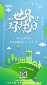 绿色清新世界环境日宣传海报