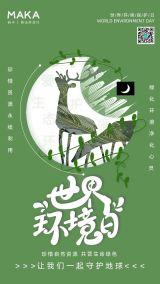 创意绿色小清新世界环境日保护环境海报